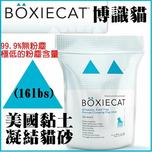 +3包免運賣場+貓狗樂園+ BOXIECAT 博識貓【美國製。礦物凝結貓砂。16磅】三包1500元 0