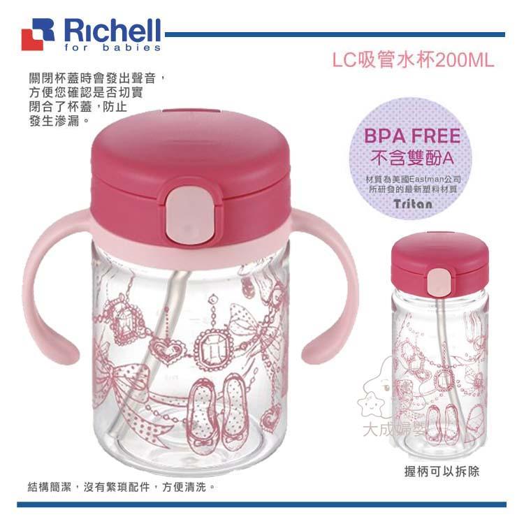 【大成婦嬰】Richell 利其爾 LC吸管杯200ML/粉(20231) 學習杯、吸管杯、喝水杯 水壺 7個月以上 1