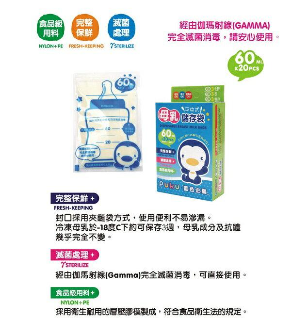 小奶娃獨家販售! PUKU藍色企鵝 - 母乳儲存袋20只3入 (60ml/120ml/210ml各1入) + 孕婦看護墊3入 1