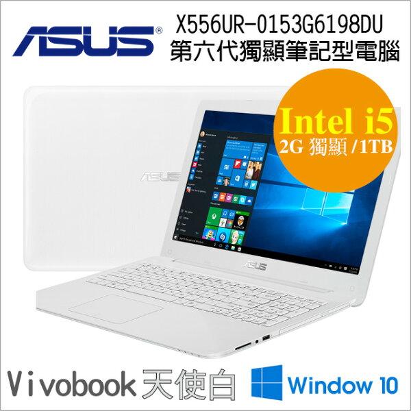 最後機會!史上最低21800ASUS 華碩】15.6吋超薄戰鬥機 第6代雙核超強DDR4記憶體2G獨立顯卡筆記型電腦 內含原廠滑鼠和手提包 ASUS Vivobook X556UR-0153G6198DU  (天使白)