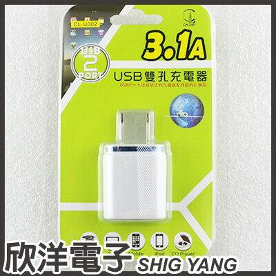 ※ 欣洋電子 ※ 3.1A USB雙孔充電器 (CL-U002) 手機/平板極速電源充電器