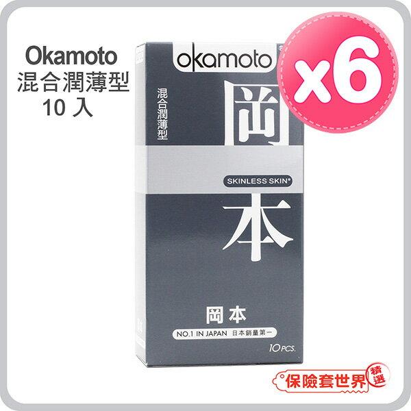 【保險套世界精選】岡本.Skinless Skin 混合潤薄型保險套(10入X6盒) - 限時優惠好康折扣