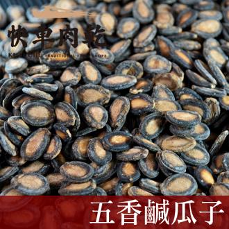 【快車肉乾】H5 五香鹹瓜子 × 超值分享包 (210g/包)