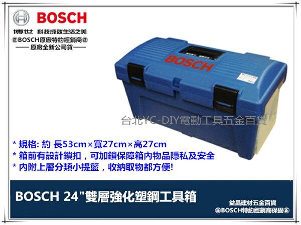 """【台北益昌】德國原廠公司貨 BOSCH 24""""雙層強化塑鋼工具箱 (藍色)"""