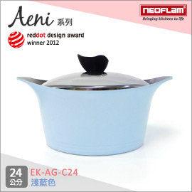 免運費 韓國NEOFLAM Aeni系列 24cm陶瓷不沾湯鍋+玻璃鍋蓋-淺藍色 EK-AG-C24