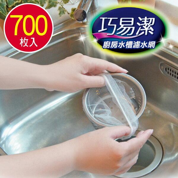 巧易潔廚房水槽濾水網700枚入 (可當肥皂袋) / K7509x14 濾水袋.菜渣濾網濾袋
