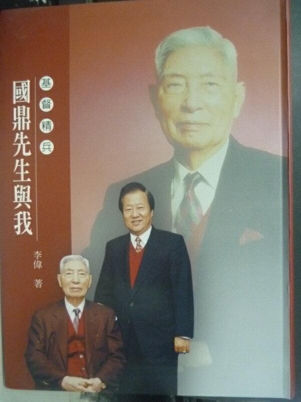 ~書寶 書T6/傳記_ZDO~基督精兵 : 國鼎先生與我_李偉