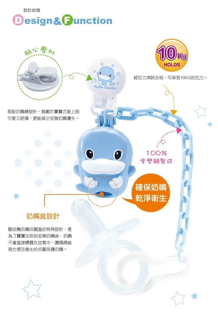 『121婦嬰用品館』KUKU 造型奶嘴收藏盒 + 奶嘴練 2
