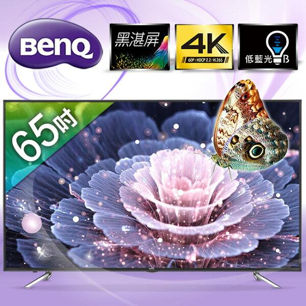 【BenQ】65吋護眼4K低藍光 LED液晶顯示器+視訊盒/65IZ7500-DT-145T