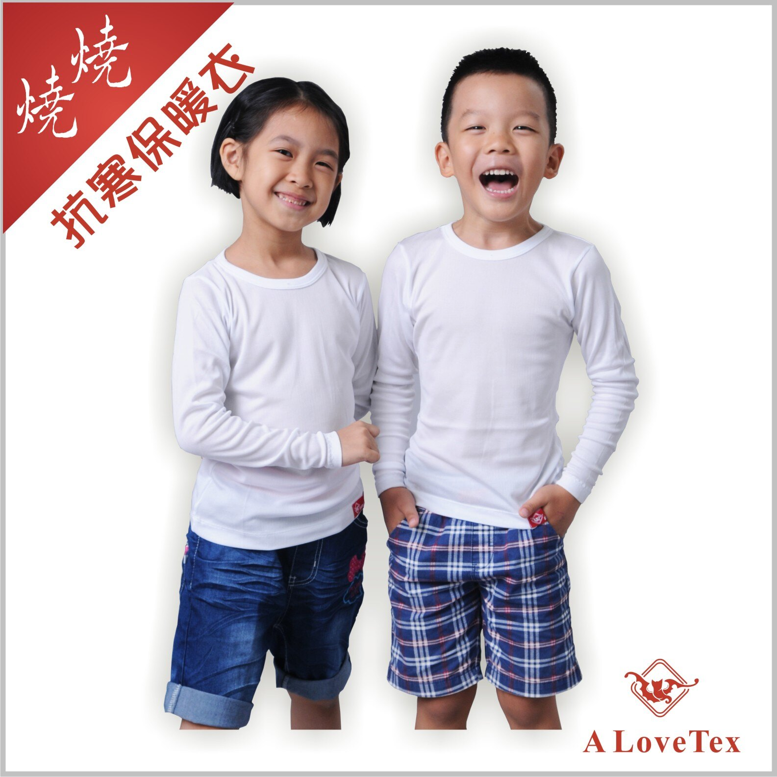 ~樂福織品~兒童 – 白色圓領 – 燒燒抗寒保暖衣 – 輕、薄、暖 – 給您的孩子,溫暖零