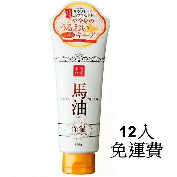 日本北海道國產素材馬油全身保濕乳液(12入免運費)