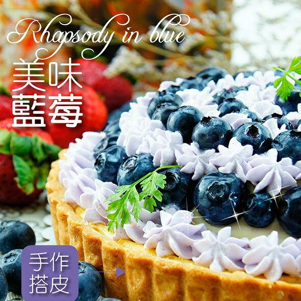 藍莓塔 ( 藍色狂想 ) 【 FRUIT PARADISE 夢幻果塔】