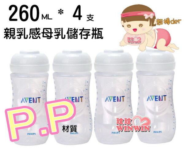 AVENT - P.P 輕乳感母乳儲存瓶260ML(裸瓶) 4支,獨家組合,本檔最超值