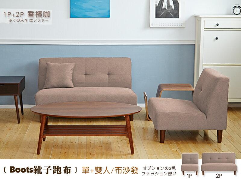 日本熱賣‧Boots靴子跑布【單人+雙人】布沙發★贈抱枕 ★班尼斯國際家具名床 2