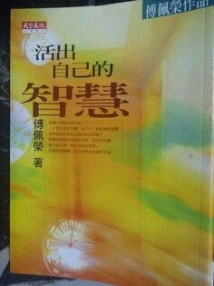 【書寶二手書T7/心靈成長_GME】活出自己的智慧_傅佩榮