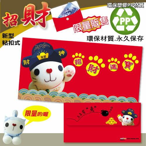 HFPWP 招財進寶招財久久袋 環保塑膠材質 台灣製 REDG-A / 個