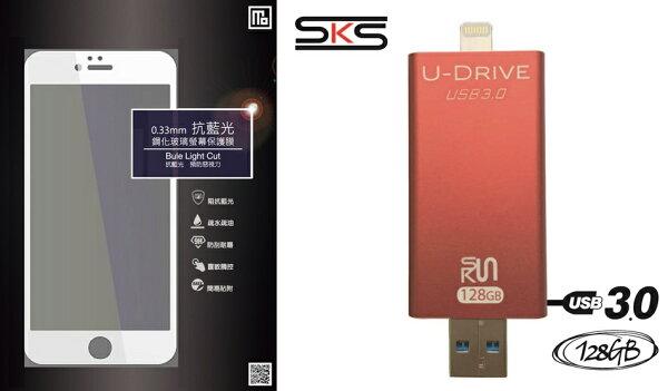 "U-Drive 蘋果認證 128G USB3.0 超暴力高速 口袋怪獸碟-紅色 & APPLE IPHONE 6 Plus / 6S Plus(5.5"") 9H鋼化玻璃抗藍光保護貼-白框版"