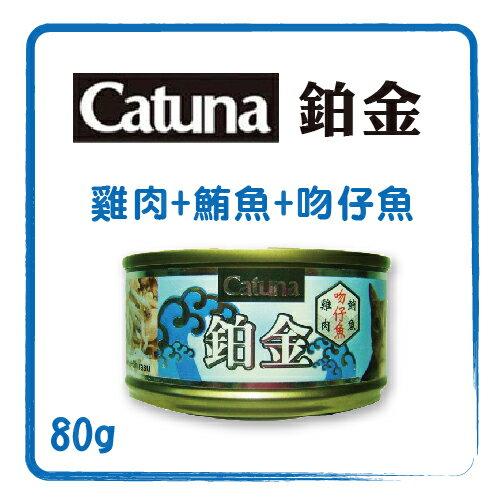【力奇】Catuna 鉑金貓罐-雞肉+鮪魚+吻仔魚-80g-23元>【雞肉底貓罐】可超取(C202I01)