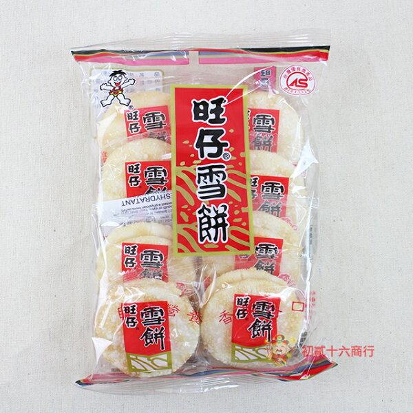 【0216零食會社】旺旺-旺仔雪餅(8袋*2枚)75g