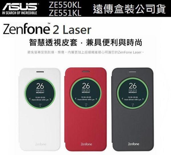 【原廠皮套】5.5吋 ASUS ZenFone2 Laser ZE550KL、ZE551KL 原廠智慧透視皮套【遠傳、全虹代理公司貨】