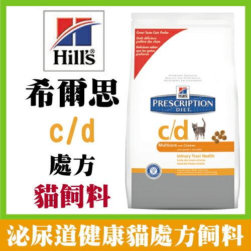Hill's希爾思貓處方飼料貓用 c/d1.5kg