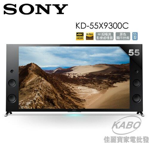 【佳麗寶】-(SONY)BRAVIA 4K液晶電視-X9300C 系列-55型【KD-55X9300C】