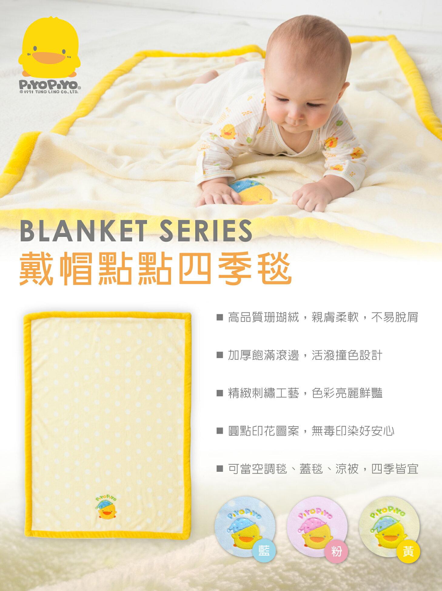 『121婦嬰用品館』黃色小鴨 戴帽印點四季毯 4