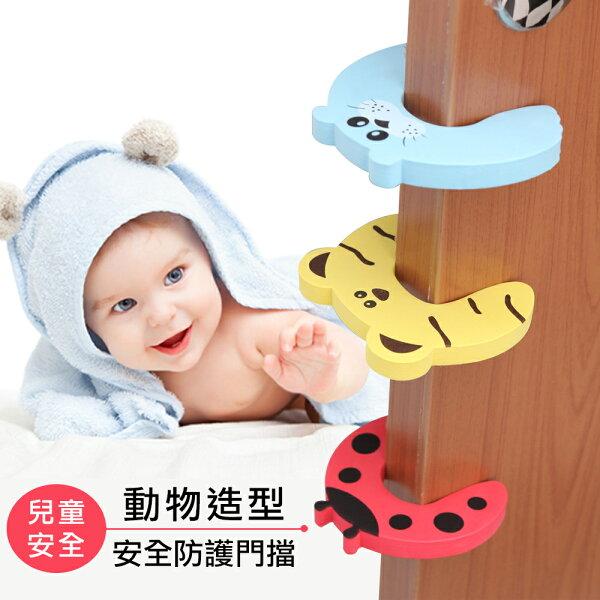 兒童安全 防夾手 動物安全門擋【SA-022】 門窗防夾片 防撞 門欄 卡通造型 嬰幼兒保護 兒童門擋