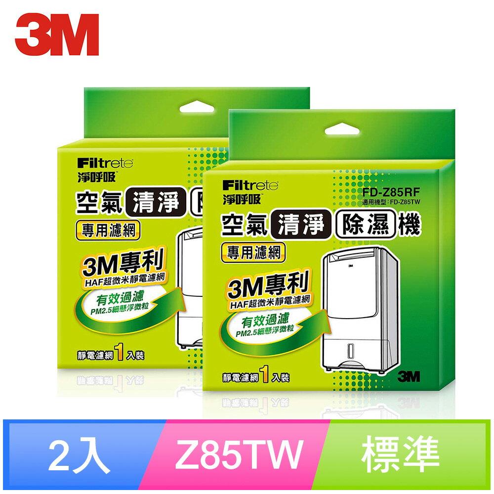【3M】FD-Z85RF 除濕輪式空氣清淨除濕機專用濾網(2入超值組) - 限時優惠好康折扣