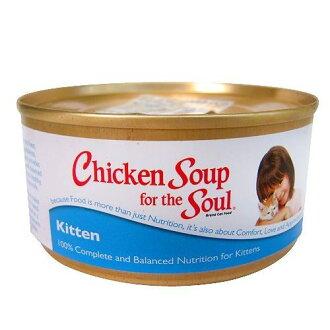 ★優逗★ 美國 Chicken Soup 心靈雞湯(主食罐) 幼母貓罐 156克/罐