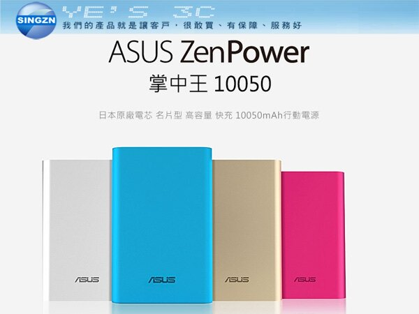 Asus 行動電源 ZenPower (10050mah)
