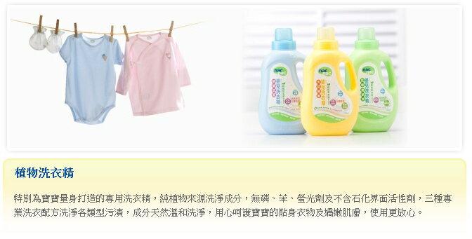 nac nac - 抗敏無添加洗衣精補充包 1000ml -15包/箱 1