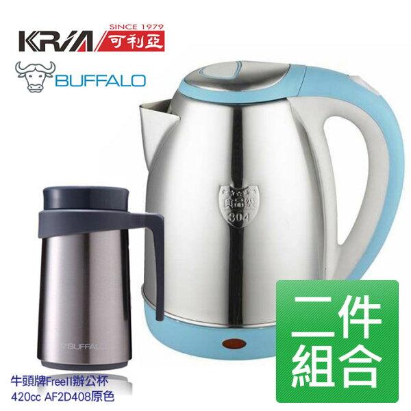 《買一送一》【KRIA可利亞】不鏽鋼電水壼/快煮壺KR-392 +牛頭牌FreeII辦公杯420cc AF2D408原色