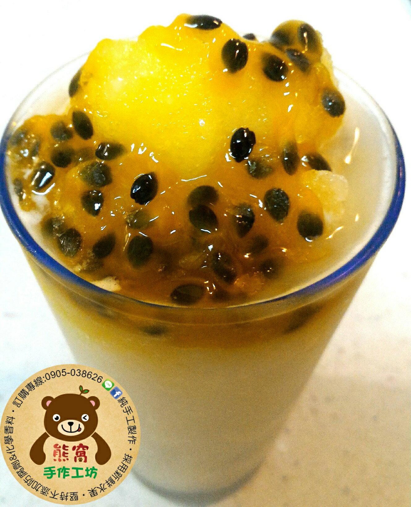 熊窩手作工坊-堅持純手工製作~100%原汁原味~百香果鮮水果醬~特價180元 2