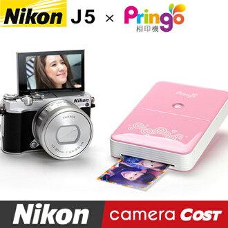 ★超殺相印機組合★【32G電池水桶包好禮組】NIKON J5 10-30mm + Pringo P231 相片印表機