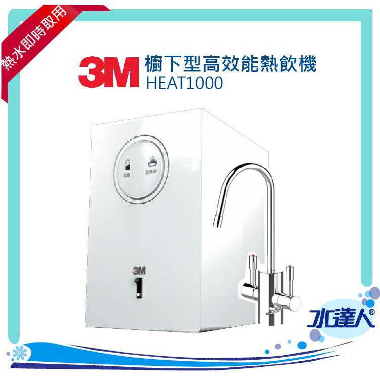 3M淨水器 HEAT1000櫥下型高效能熱飲機 - 限時優惠好康折扣