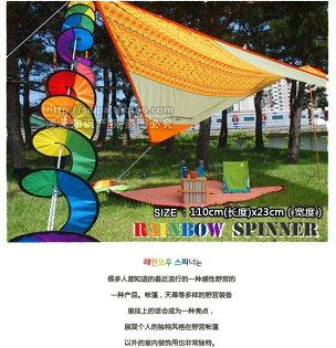 七彩風條/旋轉彩帶 彩旗 風條 彩虹風條 風車 裝飾 露營 野營