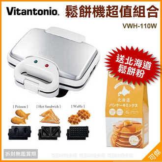 可傑 日本進口 Vitantonio VWH-110W 鬆餅機 內附三種烤盤 高溫設計 鬆餅/烤三明治/鯛魚燒 ( 加送5包北海道鬆餅粉 ) 超值組合!