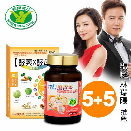 【TAIYEN台鹽】優青素膠囊百酵超值組買5送5(5優青素+5百酵錠)
