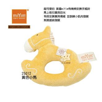 【大成婦嬰】美國 miYim 安撫手搖鈴系列 25011 (粉色小馬、黃色小馬) 全新 公司貨