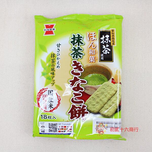 【0216零食會社】日本岩塚製菓-抹茶黃豆粉米果54g(18枚入)