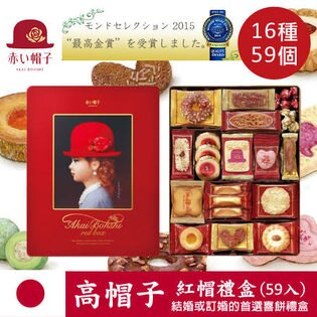日本 Tivolina高帽子 紅帽禮盒 (59入) 16款精緻餅乾 紅帽子 喜餅 禮盒 最佳伴手禮 536g 進口零食【N100520】