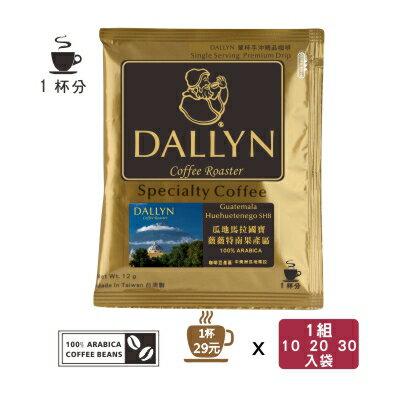 ~DALLYN ~瓜地馬拉極品國寶 微微特南果產區濾掛咖啡10^(1盒^) 20^(2盒^