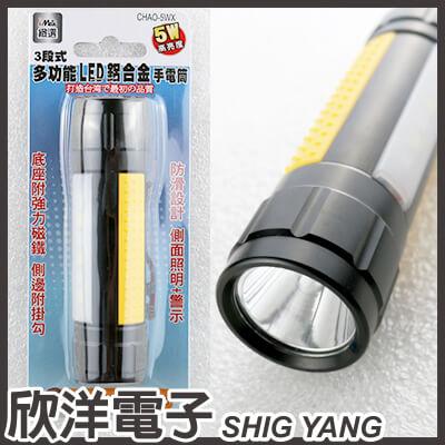 ※ 欣洋電子 ※5W高亮度 3段式多功能LED鋁合金手電筒 (CHAO-5WX) 防滑設計/照明警示/底座附強力磁鐵 三款色系 隨機出貨 可自訂喜好順序