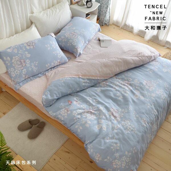 天絲床包兩用被套四件組