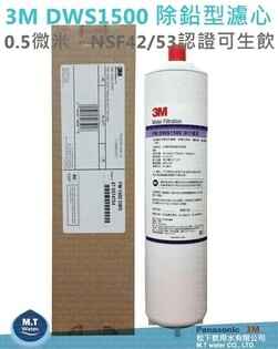 3M DWS1500通過NSF42/53 認證可生飲/0.5微米除鉛型濾心