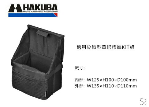 HAKUBA FOLDING inner soft box A款相機內袋 顏色:黑 ~