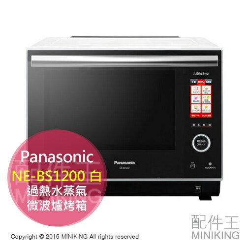【配件王】代購 Panasonic 國際牌 NE-BS1200 白 過熱水蒸氣微波爐烤箱 30L 另AX-XP200