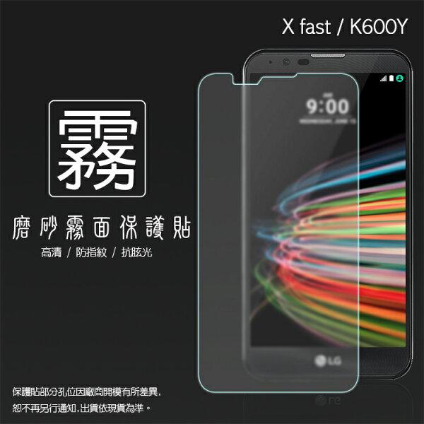 霧面螢幕保護貼 LG X Fast (X5) K600Y 保護貼