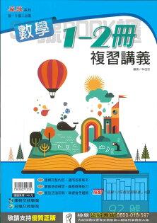 康軒國中麻辣1~2冊複習講義數學